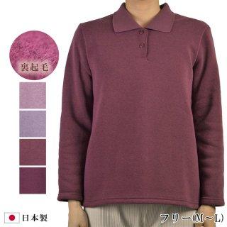 長袖ポロシャツ 裏起毛 フリー(M〜L) 無地 日本製 秋 冬