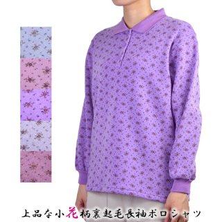 小花柄 裏起毛 長袖ポロシャツ S/フリー(M〜L)/LL  秋 冬 シニア レディース 婦人 服 トップス