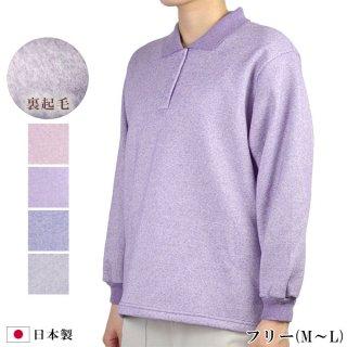 杢 無地 長袖ポロシャツ 裏起毛 フリー(M〜L) 日本製 秋 冬