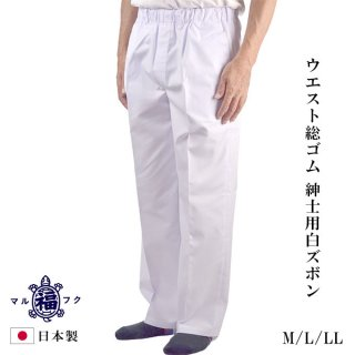 ウエスト総ゴム 紳士 白ズボン T/C ウェザー M/L/LL 日本製