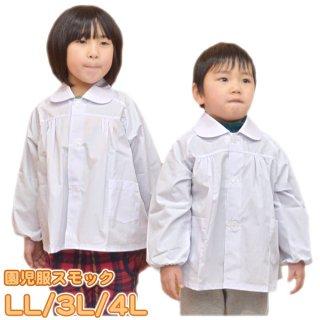 園児服スモック2L 3L 4L 大きいサイズ 保育所 子供服 無地 白