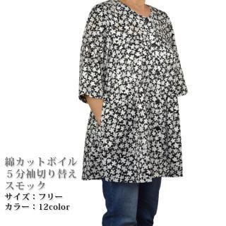 綿カットボイル5分袖切り替えスモック【綿100%】【涼しい】【コットン】