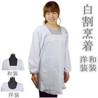 和装・洋装白割烹着【白】【割烹着】【かっぽう着】かわいい・おしゃれな割烹着