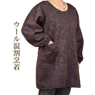 ウール混割烹着【かっぽう着】【ニット】