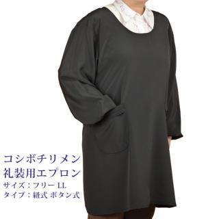 コシボチリメン礼装用エプロン・ 割烹着 黒 かっぽう着 フリー〜LL 冠婚葬祭