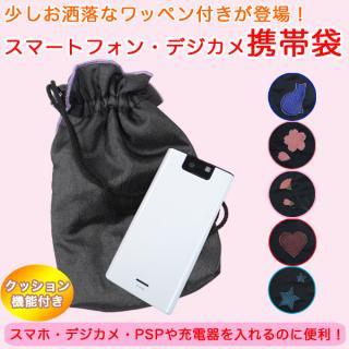 ワッペン付きスマートフォン・デジカメ携帯袋 巾着袋 保護 中綿クッション入り