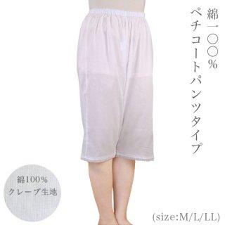 ペチコート・パンツタイプ【肌着】【綿100%】【ペチコートキュロット】