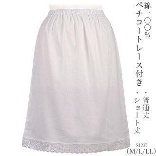 ペチコートレース付 普通丈&ショート丈 綿100%の日本製