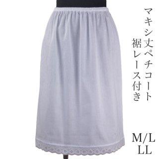マキシ丈ペチコート裾レース付 クレープ肌着 綿100% コットン100%