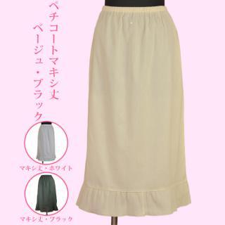 マキシ丈ペチコート/ブラック・ベージュ・ホワイト クレープ肌着 日本製 綿100%