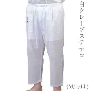 白クレープステテコ綿100% クレープ肌着 ポケットつき 下着 紳士物 プレゼント