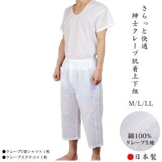 紳士クレープ肌着上下組 綿100% (U首シャツとステテコのセット) M/L/LL 日本製 ギフト