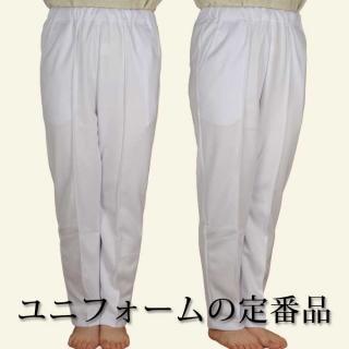 男・女兼用白トレーニングパンツ ジャージ ユニフォーム 白衣ズボン 遍路