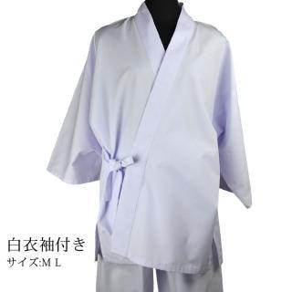 白衣袖付き【巡礼用品】【【巡礼白衣】【遍路】出雲、伊勢神宮、祭りに