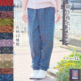 綿作務衣パンツ【部屋着】【もんぺ】【リラックスパンツ】【おしゃれ】【綿100%】
