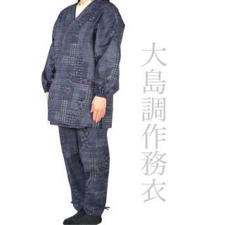 大島調作務衣【部屋着】【女性和服】【おしゃれ】【和装】