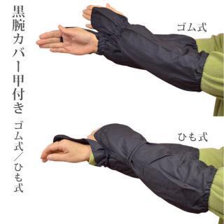 黒腕カバー甲付き  農作業 ガーデニング 腕カバー 運転 紫外線防止