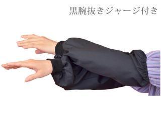 黒腕抜きジャージ付き【事務】【農作業】【ガーデニング】【アームカバー】
