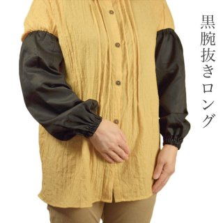 黒腕抜きロング【事務】【農作業】【ガーデニング】【腕カバー】