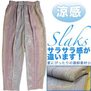 ナイヤガラ揚柳パンツ【シニアファッション】【夏物】【部屋着】