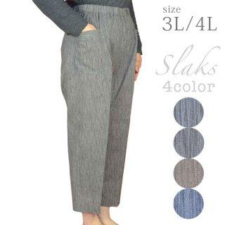綿楊柳無地8分丈パンツ3L/4L ゆったりサイズ 綿100% 大きいサイズ