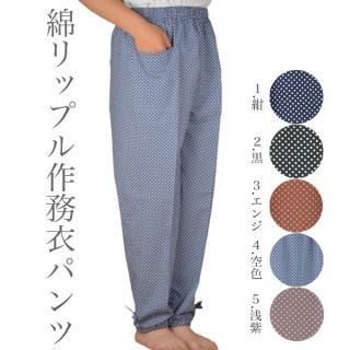 作務衣パンツ 綿リップル加工【綿100%】【部屋着】【もんぺ】