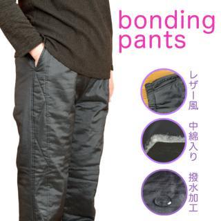 ボンディングパンツ【レディース】【冬用】【中綿】【パンツ】【黒】【防寒】【婦人服】