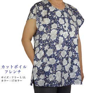綿カットボイルフレンチF/LL【綿100%】【夏】【ミセス・ハイミセス】【ブラウス】