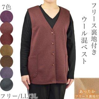 フリース裏地付きウール混ベスト フリー・LL・3L プレゼント 秋冬物 シニアファッション おばあちゃん