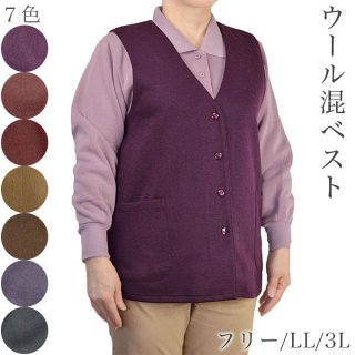 ウール混ベスト フリー・LL・3Lサイズ 選べる7色カラー【贈り物】【シニアファッション】【誕生日】