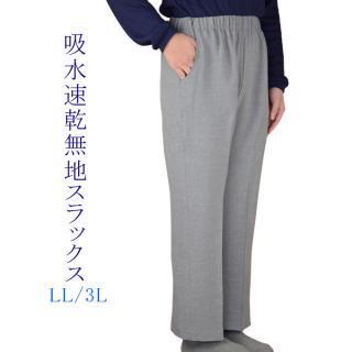 吸水速乾無地スラックスLL/3L【シニアファッション】【総ゴム】【大きいサイズ】【高齢者】