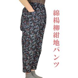 綿揚柳紺地パンツ【スラックス】【モンスラ】【婦人服】