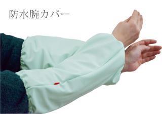 防水腕カバー【農作業】【ガーデニング】【腕抜き】