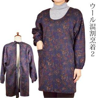 ウール混割烹着2【かっぽう着】【冬物】