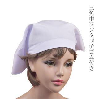 三角巾ワンタッチゴム付き(白)【家事】【調理】【料理】【掃除】