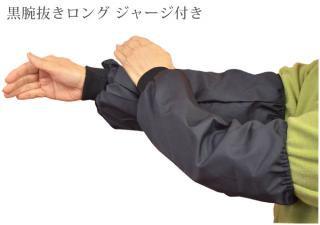 黒腕抜きロング ジャージ付 事務 農作業 ガーデニング 腕カバー