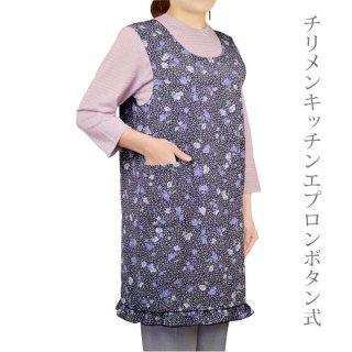 チリメンキッチンエプロンボタン式【エプロン】 【日本製】