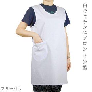 白キッチンエプロン・ラン型  フォーマル 白