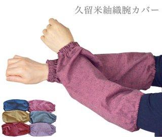 久留米織り腕抜き【農作業】【ガーデニング】【腕カバー】
