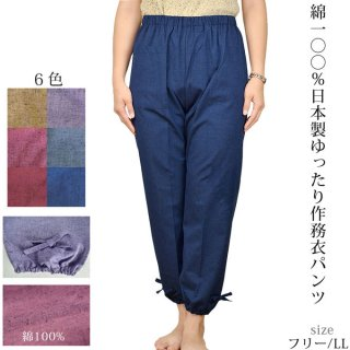 久留米紬織作務衣パンツ もんぺ 農作業着 おしゃれ 綿100%