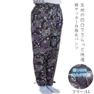 綿サッカー作務衣パンツ 日本製 農作業着 部屋着 もんぺ