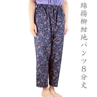 綿揚柳紺地パンツ8分丈 3L/4L【スラックス】【モンスラ】【婦人服】【大きいサイズ】