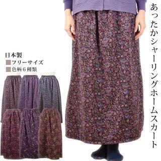 あったかシャーリングホームスカート【冬物】【シニアファッション】【ミセス・ハイミセス】