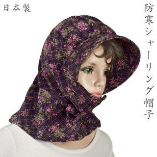 防寒シャーリング帽子【フリー】【冬用】【ガーデニング】【農作業】