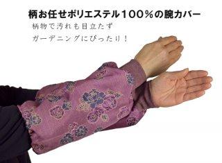 腕カバージャージ付き、柄お任せポリエステル100%【農作業】【ガーデニング】【腕カバー】
