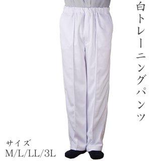 白トレーニングパンツ M/L/LL/3L【白パンツ】【白ズボン】【ユニホーム】【ジャージパンツ】