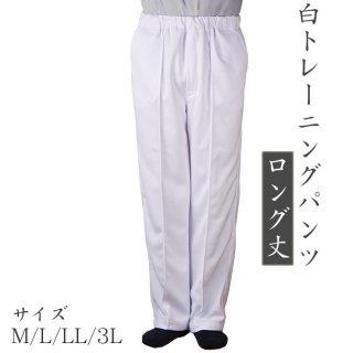 白トレーニングパンツロング丈 M/L/LL/3L 白パンツ 白ズボン ユニホーム ジャージパンツ