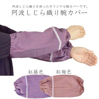 阿波しじら織り腕カバー【農作業】【ガーデニング】【アームカバー】
