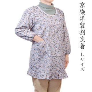 京染め洋装割烹着Lサイズ【エプロン】【かっぽう着】【カッポー】