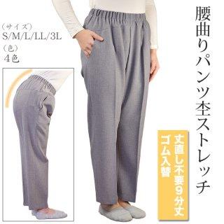 腰曲りズボン(パンツ)杢ストレッチ【春夏秋用】